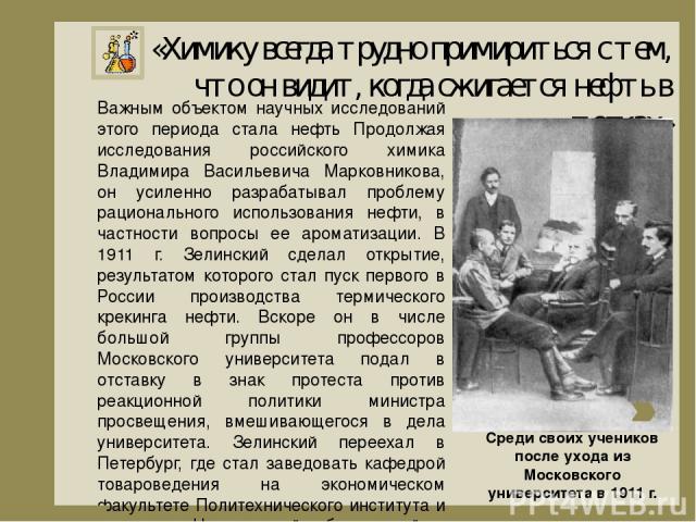 В период гражданской войны, когда Россия была отрезана от главных нефтяных районов, Зелинский разработал метод каталитического крекинга тяжелых нефтяных отходов (мазута) и масел, значительные запасы которых находились в волжских нефтяных цистернах и…