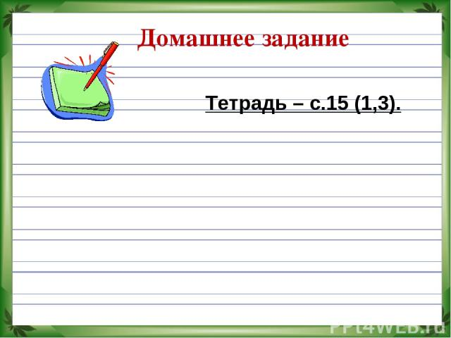 Домашнее задание Тетрадь – с.15 (1,3).