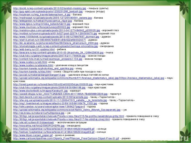 http://dockt.ru/wp-content/uploads/2010/02/landish-maiskiy.jpg - ландыш (цветы) http://gyg-epid.com/uploads/posts/1233231266_landysh.jpg - ландыш (ягоды) http://tvoyhram.ru/img_travnik/belenachern_4.jpg - белена http://medrezept.ru/uploads/posts/200…