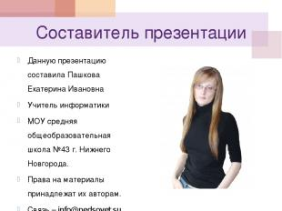 Составитель презентации Данную презентацию составила Пашкова Екатерина Ивановна