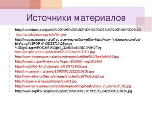 Источники материалов http://ru.wikipedia.org/wiki/%D0%96%D0%B2%D0%B0%D1%87%D0%BA