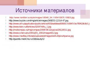 Источники материалов http://www.rambler.ru/style/images/18548_34.1165412870.1582