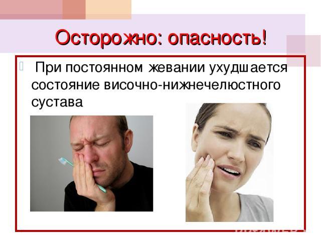 Осторожно: опасность! При постоянном жевании ухудшается состояние височно-нижнечелюстного сустава