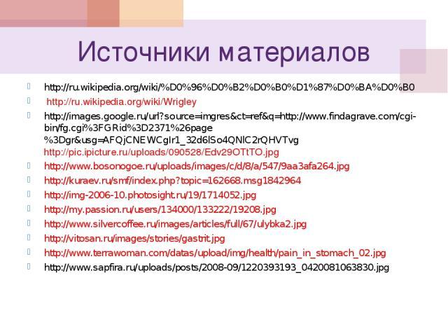 Источники материалов http://ru.wikipedia.org/wiki/%D0%96%D0%B2%D0%B0%D1%87%D0%BA%D0%B0 http://ru.wikipedia.org/wiki/Wrigley http://images.google.ru/url?source=imgres&ct=ref&q=http://www.findagrave.com/cgi-bin/fg.cgi%3FGRid%3D2371%26page%3Dgr&usg=AFQ…