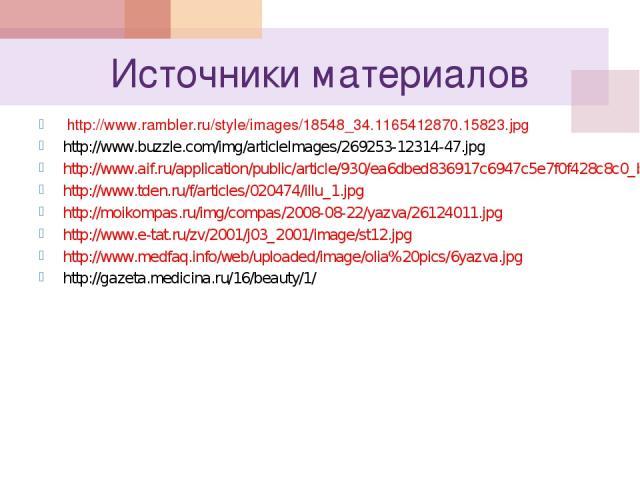 Источники материалов http://www.rambler.ru/style/images/18548_34.1165412870.15823.jpg http://www.buzzle.com/img/articleImages/269253-12314-47.jpg http://www.aif.ru/application/public/article/930/ea6dbed836917c6947c5e7f0f428c8c0_big.jpg http://www.td…