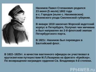 Нахимов Павел Степанович родился 23 июня (5 июля) 1802 года в с. Городок (ныне с