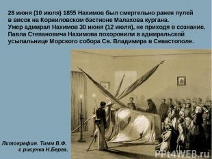 28 июня (10 июля) 1855 Нахимов был смертельно ранен пулей в висок на Корниловско