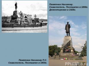 Памятник Нахимову. Севастополь. Поставлен в 1898г. Демонтирован в 1928г. Памятни