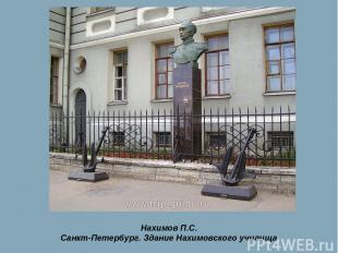 Нахимов П.С. Санкт-Петербург. Здание Нахимовского училища