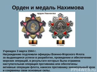 Орден и медаль Нахимова Учрежден 3 марта 1944 г. Награждению подлежали офицеры В