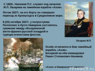 С 1826г. Нахимов П.С. служил под началом М.П. Лазарева на линейном корабле «Азов