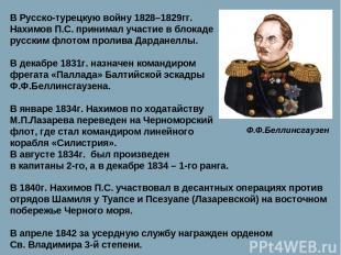 В Русско-турецкую войну 1828–1829гг. Нахимов П.С. принимал участие в блокаде рус