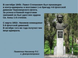 В сентябре 1845г. Павел Степанович был произведен в контр-адмиралы и возглавил 1