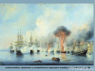 В Синопском сражении эскадра из 8 кораблей под командованием Павла Степановича Н