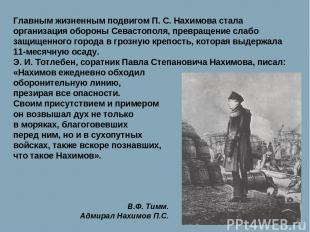 Главным жизненным подвигом П. С. Нахимова стала организация обороны Севастополя,