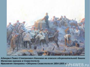 Адмирал Павел Степанович Нахимов на гласисе оборонительной башни Малахова курган