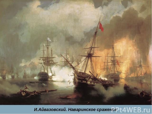 Вот что Нахимов писал о битве: «Кровопролитнее и губительнее этого сражения едва ли когда флот имел. Сами англичане признают, что ни при Абукире, ни при Трафальгаре ничего подобного не видели. Я не понимаю, как я уцелел. Я был наверху, на баке, у ме…