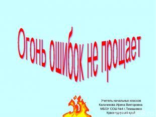 Учитель начальных классов Калачикова Ирина Викторовна МБОУ СОШ №4 г.Тимашевск Кр