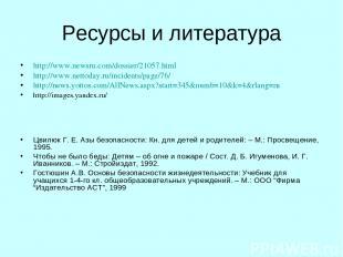 Ресурсы и литература http://www.newsru.com/dossier/21057.html http://www.nettoda