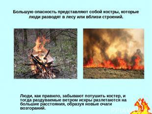 Большую опасность представляют собой костры, которые люди разводят в лесу или вб