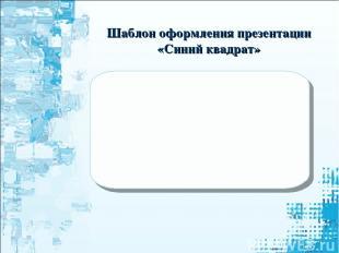 Шаблон оформления презентации «Синий квадрат»