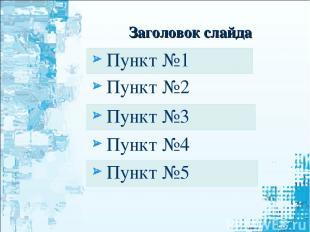 Пункт №1 Заголовок слайда Пункт №2 Пункт №3 Пункт №4 Пункт №5