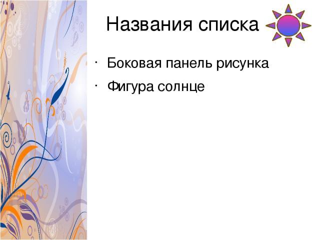 Названия списка Боковая панель рисунка Фигура солнце