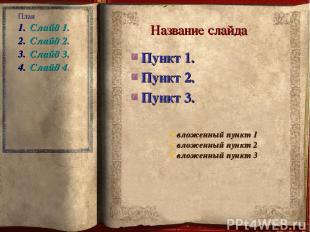 Название слайда Пункт 1. Пункт 2. Пункт 3. вложенный пункт 1 вложенный пункт 2 в