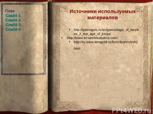 Источники используемых материалов http://gameguru.ru/pc/games/age_of_empires_2_t