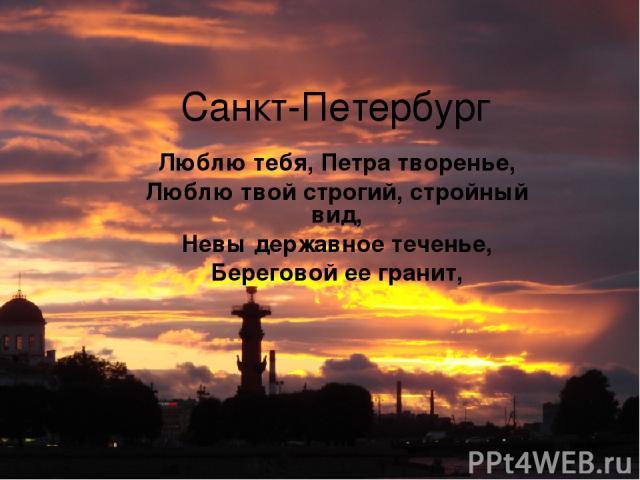 Санкт-Петербург Люблю тебя, Петра творенье, Люблю твой строгий, стройный вид, Невы державное теченье, Береговой ее гранит,