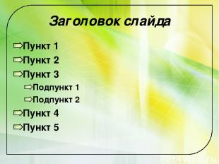 Заголовок слайда Пункт 1 Пункт 2 Пункт 3 Подпункт 1 Подпункт 2 Пункт 4 Пункт 5