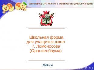 Школьная форма для учащихся школ г. Ломоносова (Ораниенбаума) 2009 год
