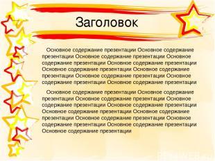 Заголовок Основное содержание презентации Основное содержание презентации Основн
