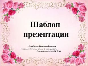 Олифирова Татьяна Ивановна, учитель русского языка и литературы Северодонецкой С