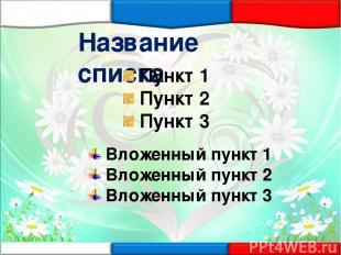 Название списка Пункт 1 Пункт 2 Пункт 3 Вложенный пункт 1 Вложенный пункт 2 Влож