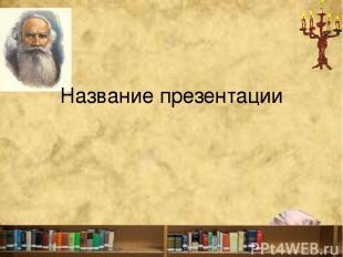Название презентации http://ku4mina.ucoz.ru/ http://ku4mina.ucoz.ru/