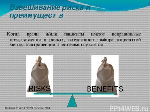 Взвешивание риска и преимуществ Когда врачи и/или пациенты имеют неправильные пр
