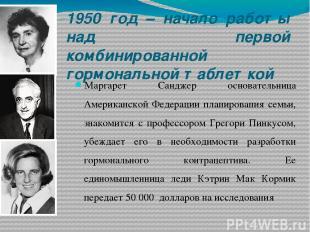 1950 год – начало работы над первой комбинированной гормональной таблеткой Марга