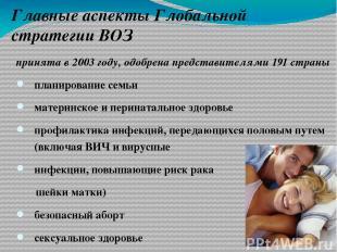 принята в 2003 году, одобрена представителями 191 страны планирование семьи мате