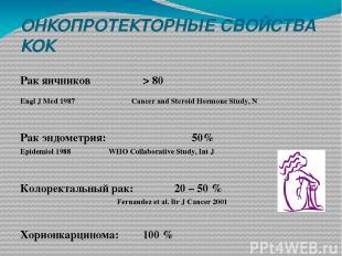 ОНКОПРОТЕКТОРНЫЕ СВОЙСТВА КОК Рак яичников > 80 Engl J Med 1987 Cancer and Stero