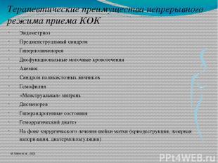 Терапевтические преимущества непрерывного режима приема КОК M.Sillem et al., 200