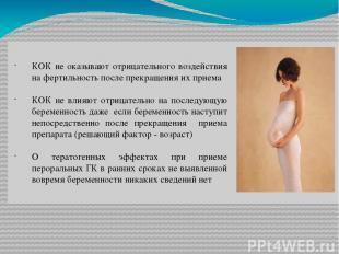 КОК не оказывают отрицательного воздействия на фертильность после прекращения их