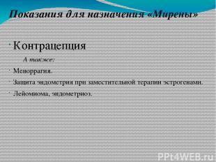 Показания для назначения «Мирены» Контрацепция А также: Меноррагия. Защита эндом
