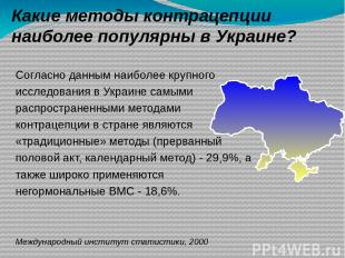 Какие методы контрацепции наиболее популярны в Украине? Международный институт с