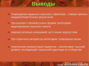 Выводы Проф. Новожилов В.А. Иркутск
