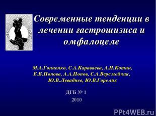 Современные тенденции в лечении гастрошизиса и омфалоцеле М.А.Гопиенко, С.А.Кара