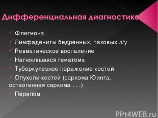 Флегмона Лимфадениты бедренных, паховых л/у Ревматическое воспаление Нагноившаяс
