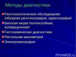 Методы диагностики Рентгенологическое обследование /обзорная рентгенография, ирр