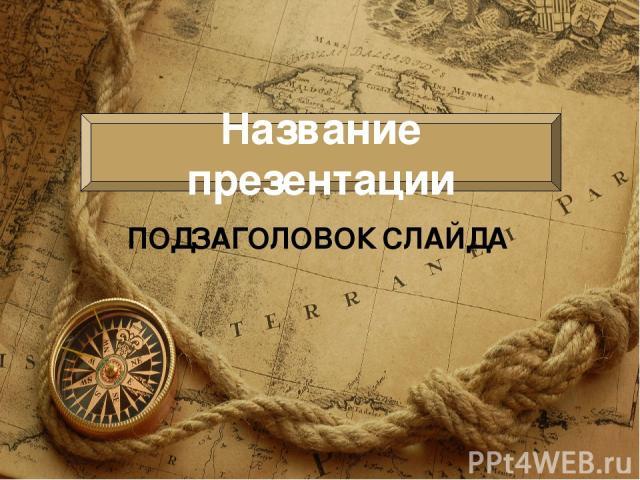 ПОДЗАГОЛОВОК СЛАЙДА Название презентации