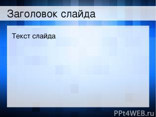 Текст слайда Заголовок слайда